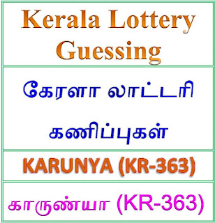 Kerala lottery guessing of Karunya KR-363, Karunya kr-363 lottery prediction, top winning numbers of karunya lottery KR363, karunya lottery result today, 22-09-2018 ABC winning numbers, Best four winning numbers, KR363 Karunya six digit winning numbers, kerala lottery result karunya, karunya lottery result today, karunya lottery KR 363, kl result, yesterday lottery results, lotteries results, keralalotteries, kerala lottery, keralalotteryresult, kerala lottery result, kerala lottery result live, kerala lottery today, kerala lottery result live, kerala lottery bumper result, kerala lottery result