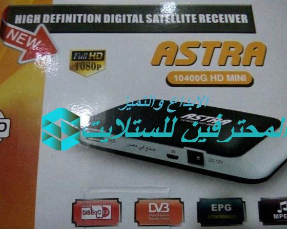 احدث ملف قنوات Astra 10400g Hd Mini