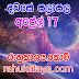 රාහු කාලය | ලග්න පලාපල 2020 | Rahu Kalaya 2020 |2020-04-17