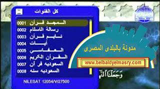 حمل احدث ملف قنوات عربى متحرك لرسيفرات كيوماكس الجولد بوت 121 بتاريخ 11/12/2017