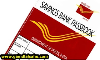 Type of accounts in Post office, Post Office Saving Schemes in Hindi sukanya samriddhi yojna, post office saving account, post office recurring account, post office time deposit account, पोस्ट ऑफिस बचत खाता, पोस्ट ऑफिस आवर्ती खाता, पोस्ट ऑफिस अवधि खाता, सुकन्या समृद्धि योजना खाता, गैंदलाल साहू, gaindlal sahu, gaindlal premlal sahu, gaindlal p sahu, gaindlal, what is saving account, what is recurring account, what is time deposit account, what is sukanya smriddhi yojna