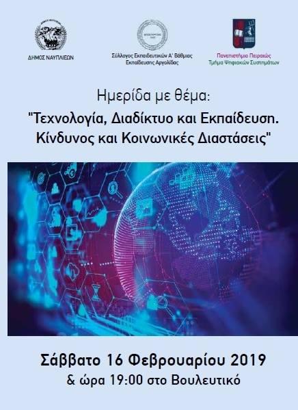 Ο Δήμος Ναυπλιέων επισημαίνει τους κινδύνους του διαδικτύου