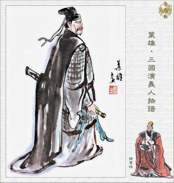 จูกัดเก๊ก , จูกัดเจ๊ก (Zhuge Ke , 諸葛恪)