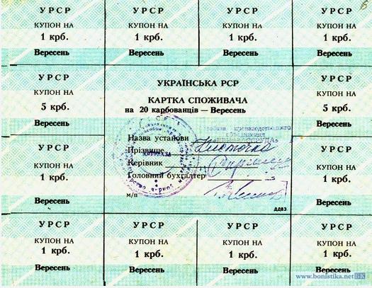 О деньгах Украины: Купоны в Украине