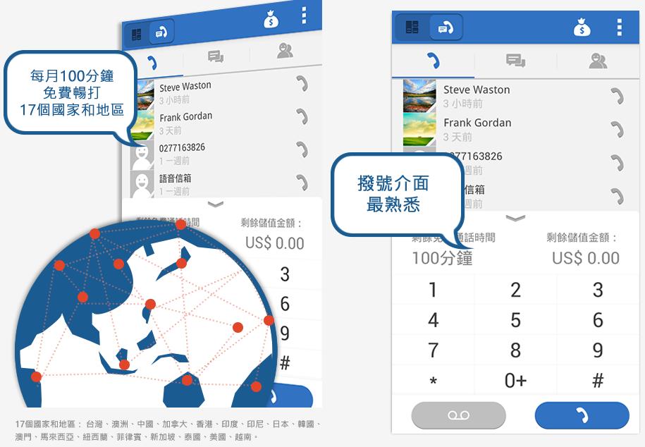 免費打電話 APP 推薦:XONE APK 下載 [ Android APP ]