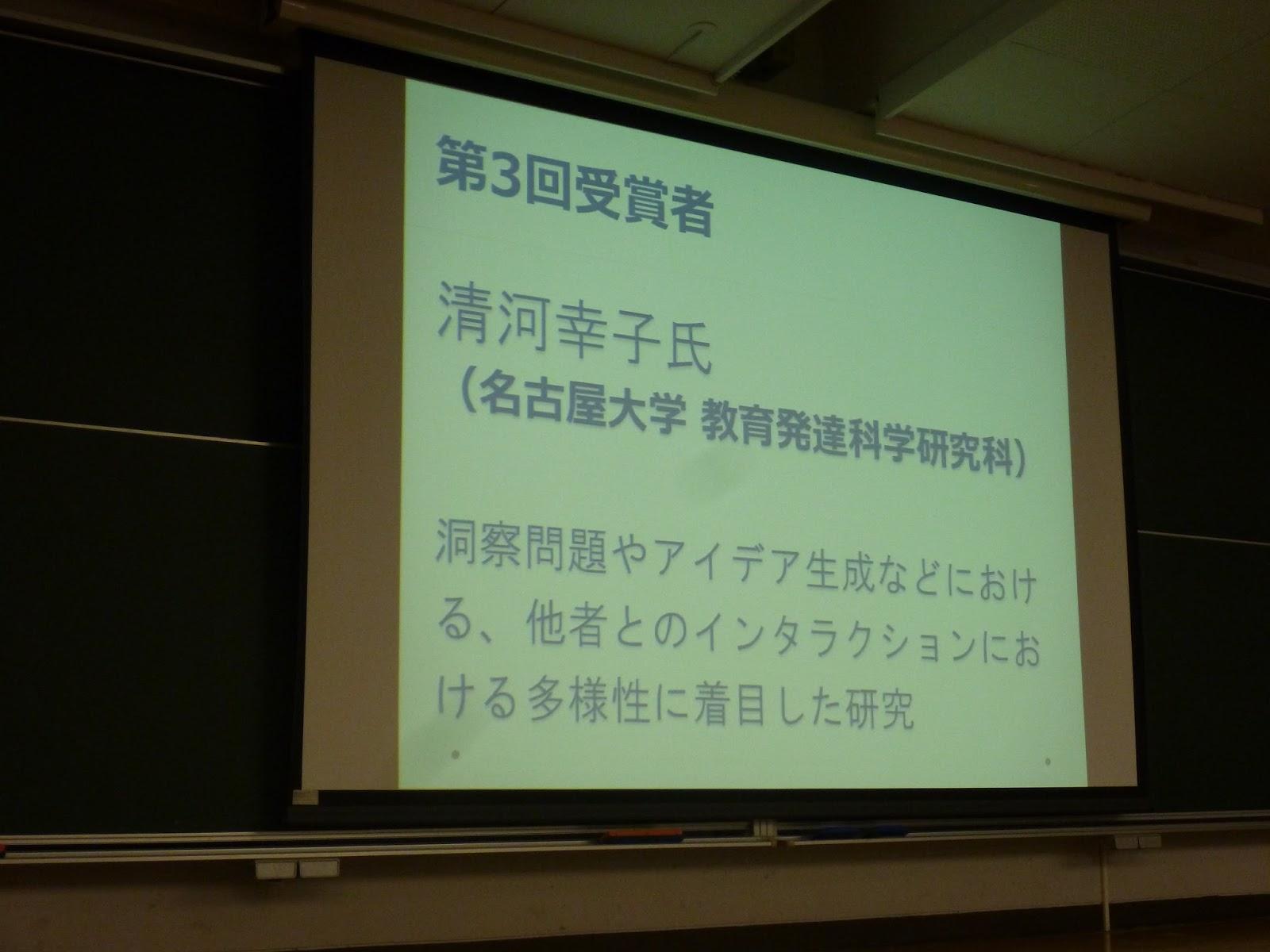 清河研究室: 第3回野島久雄賞