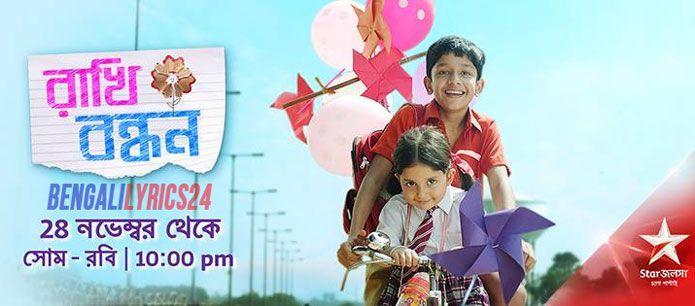 Rakhi Bandhan, Star Jalsha, Bengali serial, Rakhi Bondhon