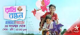 rakhi Bandhan 2017