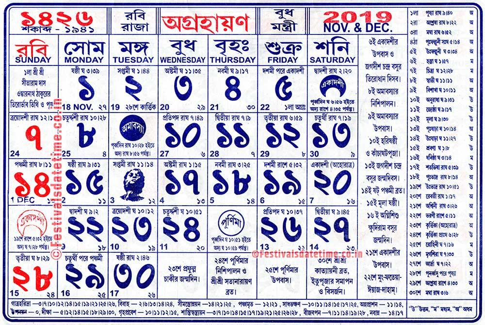 1426 Agrahan Panji Calendar, 1426 Bengali Panji Calendar Download in PDF