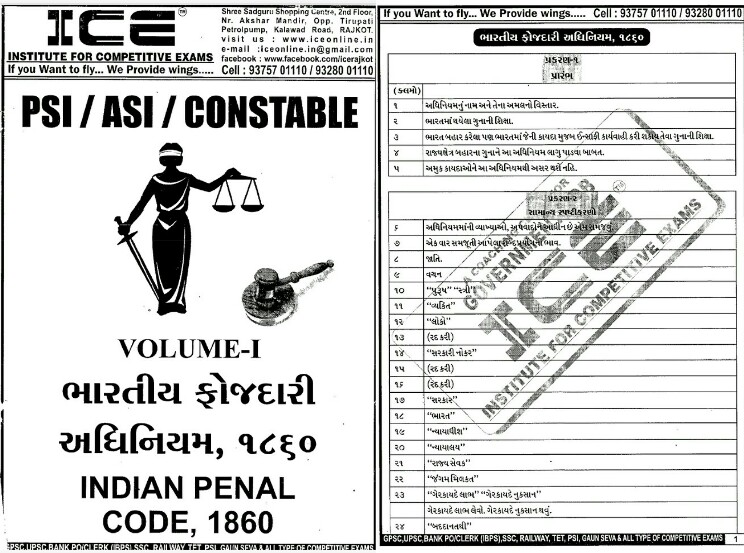 Police and PSI law by ICE Rajkot full book PDF download