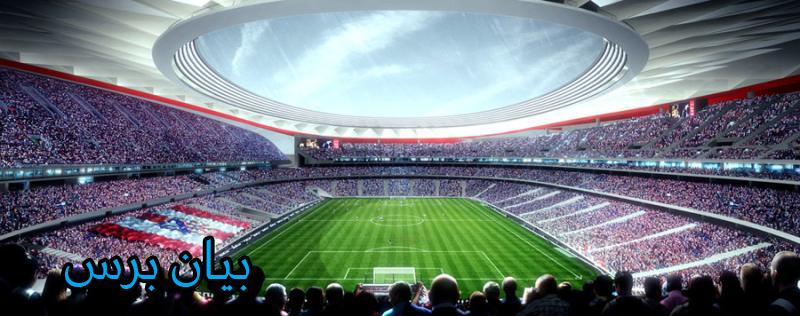 ملعب اتلتيكو مدريد الجديد