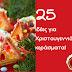 25 ιδέες για Χριστουγεννιάτικα κεράσματα!