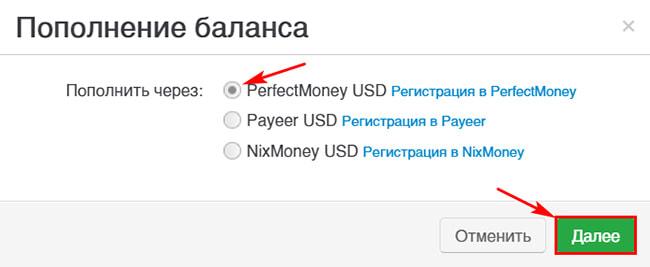 Пополнение баланса личного кабинета в SuperKopilka 2