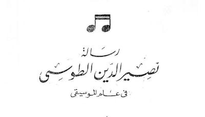 رسالة نصر الدين الطوسي في علم الموسيقى تحميل كتاب pdf