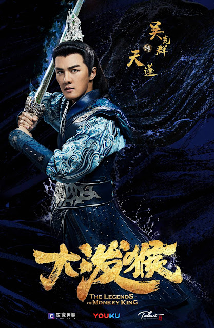 Legends of Monkey King Kenji Wu