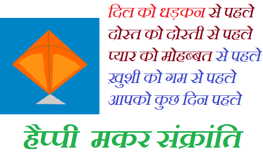 Happy Makar Sankranti Hindi SMS,Wishes ,Messages