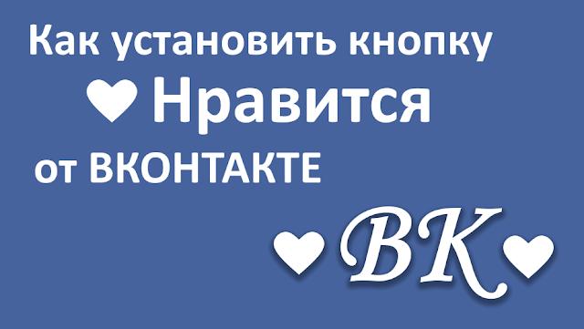 Как установить кнопку «Мне нравится» от ВКонтакте.ру на сайт