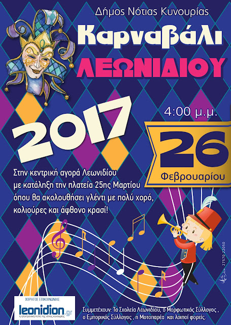Καρναβάλι Λεωνιδίου 2017