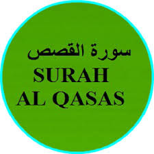 benefits of surah al qasas in urdu