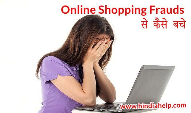 Online Shopping Frauds से कैसे बचे