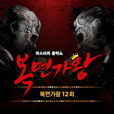 [Single] Various Artists – King of Mask Singer 12회