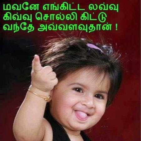 Funny Baby Quotes In Tamil. QuotesGram