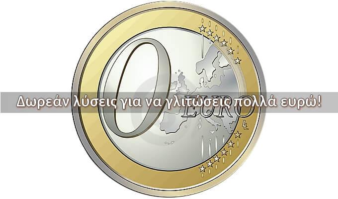 Εμείς σας λέμε πως να γλιτώσετε πολλά ευρώ, εσείς τι θα κάνετε;
