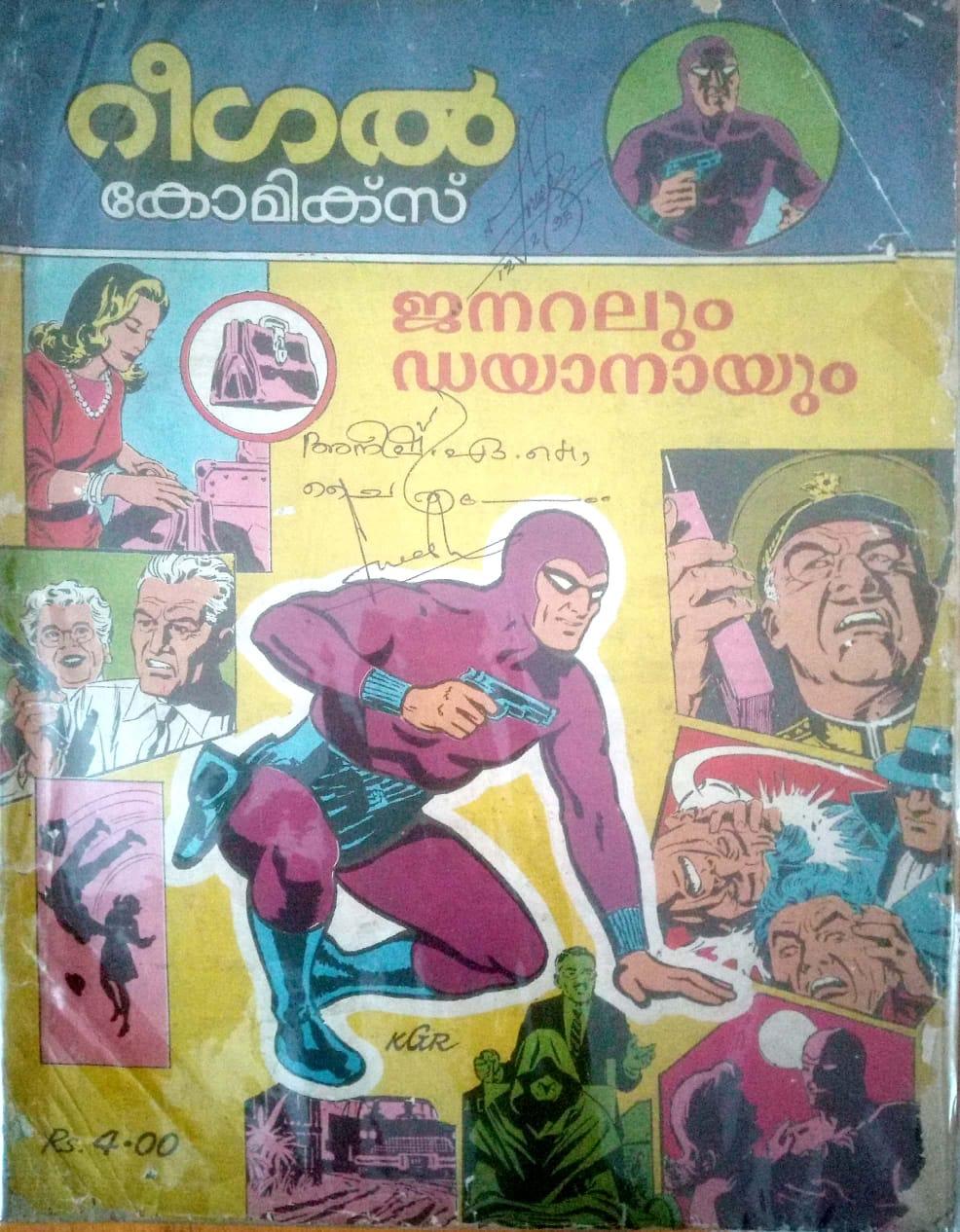Extrem Comics !!!!!: Regal Comics....... HU29