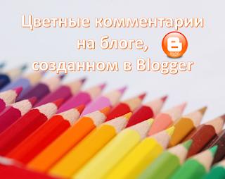 Цветные комментарии на блоге