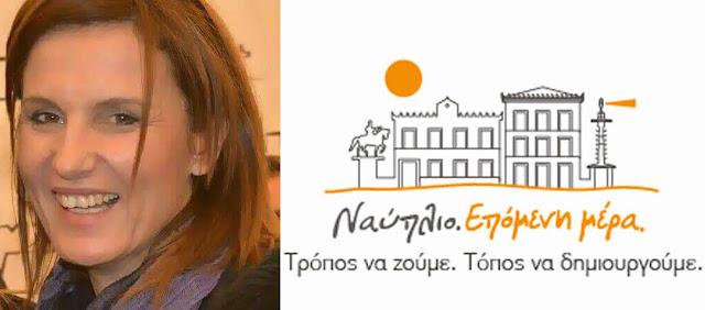 Η Μαρία Ράλλη στη μάχη των δημοτικών εκλογών μαζί με τον Δήμαρχο Δ. Κωστούρο