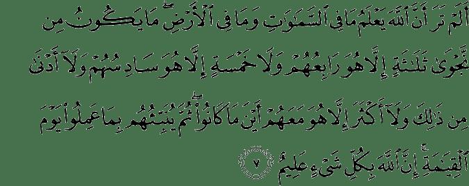 Surat Al-Mujadilah Ayat 7