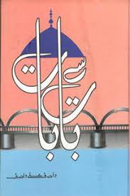 Baat Se Baat PDF Book by Wasif Ali Wasif