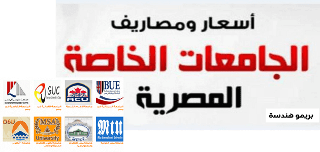 مصاريف الجامعات الخاصة المعتمده في مصر 2018 2019 بريمو هندسة