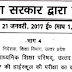 UP Board 10th and 12th Exam Timetable 2017 Uttar Pradesh