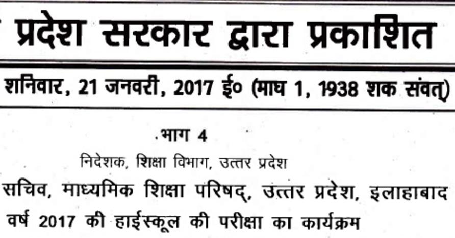 State Health Card Uttar Pradesh Application Form Download