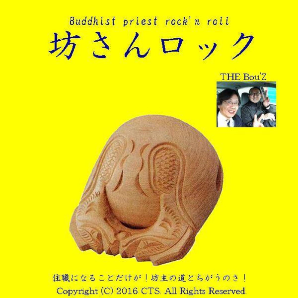 [Single] THEBou'Z – 坊さんロック (2016.03.18/MP3/RAR)