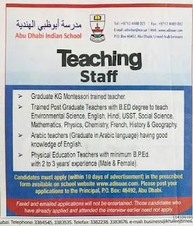 وظائف تعليميه مدرسه أبو ظبي الهنديه الامارات ٢٠١٨