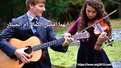 ايهما احسن آلة الكمان ام الجيتار | سؤال وجواب