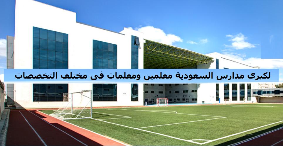 فوراً للسعودية مطلوب معلمين لكبرى مدارس الانترناشونال لمختلف التخصصات - التقديم على الانترنت