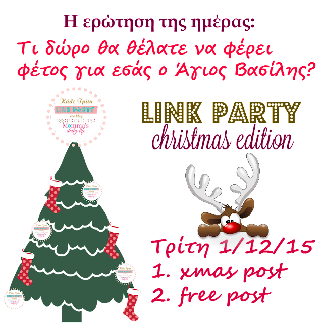 link party christmas edition 4