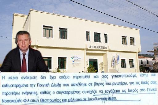 Σε δυνητική αργία από το Νοσοκομείο Φιλιατών ο πρώην Δήμαρχος κ. Ντουμάζιος
