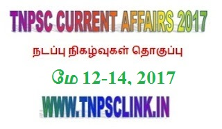www.tnpsclink.in