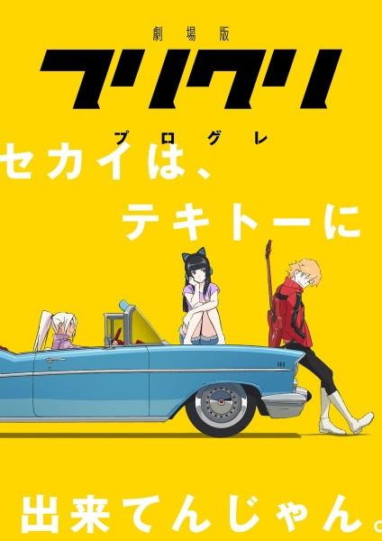 Gegege no Kitarou (2018) MEGA
