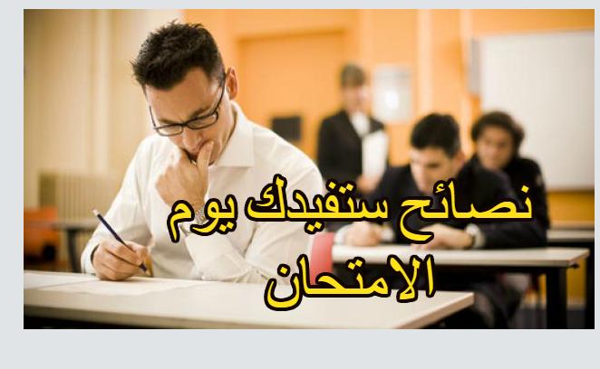 نصائح ستفيدك يوم الامتحان