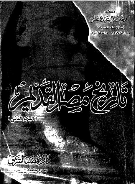 تحميل كتاب تاريخ مصر القديمة لرمضان السيد pdf