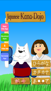 Learn Japanese Kana Dojo