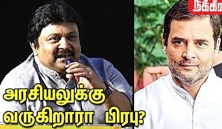 Actor Prabhu about his Political Entry | Rahul Gandhi | Congress