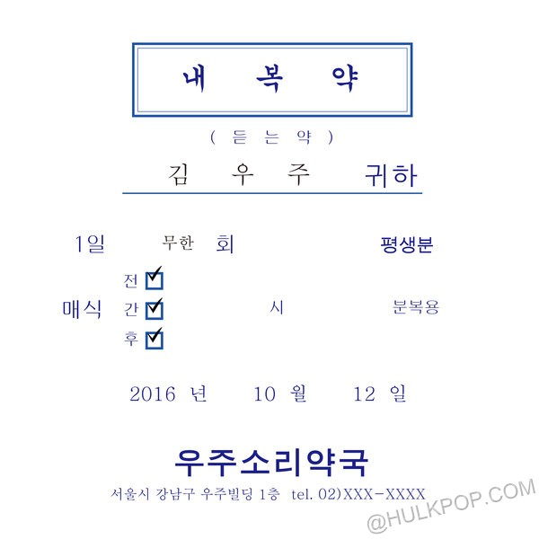 [Single] Kim Woo Joo – Medicine