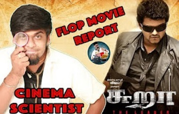 Vijay's Sura Movie Flop Report & Research By Cinema Scientist : How To Make Sura A Big Hit?