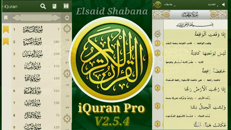 تحميل أفضل تطبيق للقرآن الكريم صوت وصورة لجميع الأجهزة الهاتف والتابليت ش ب يك ل ب يك كل الجديد بين أديك